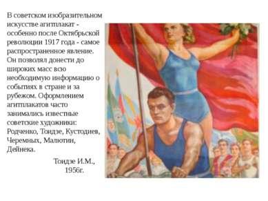 В советском изобразительном искусстве агитплакат - особенно после Октябрьской...