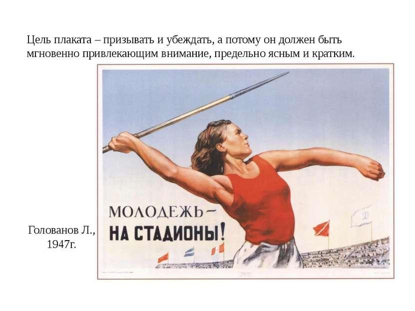 Цель плаката – призывать и убеждать, а потому он должен быть мгновенно привле...