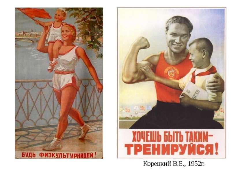 Корецкий В.Б., 1952г.