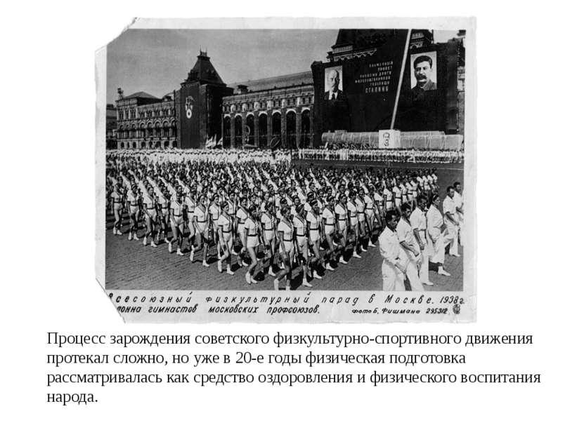 Процесс зарождения советского физкультурно-спортивного движения протекал слож...
