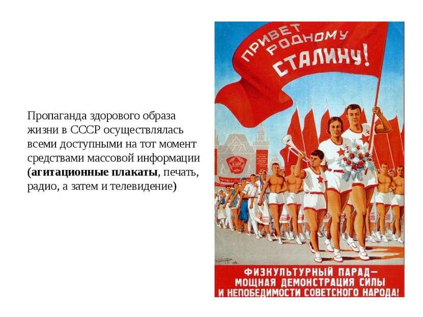 Пропаганда здорового образа жизни в СССР осуществлялась всеми доступными на т...