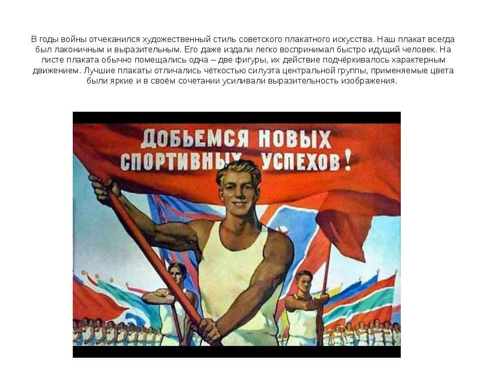 В годы войны отчеканился художественный стиль советского плакатного искусства...