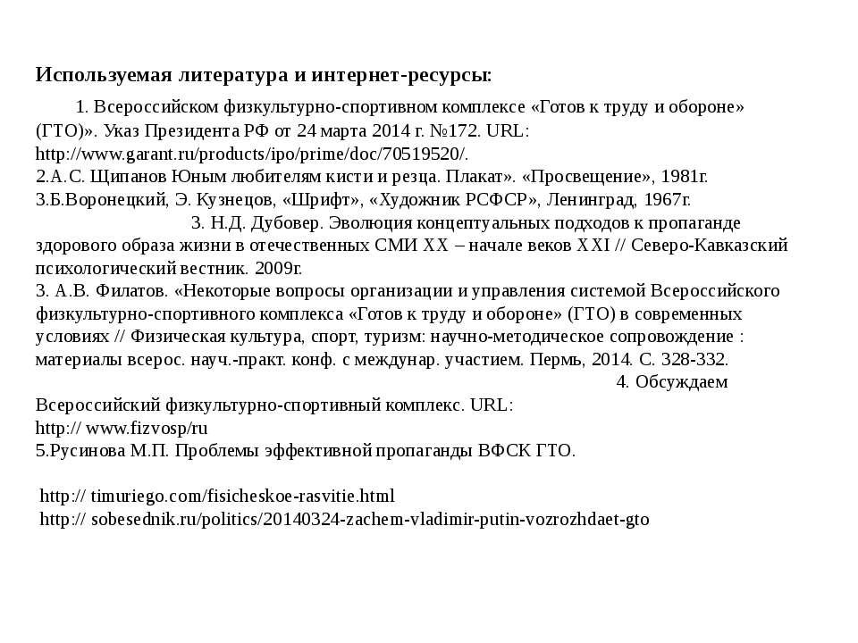 Используемая литература и интернет-ресурсы: 1. Всероссийском физкультурно-спо...