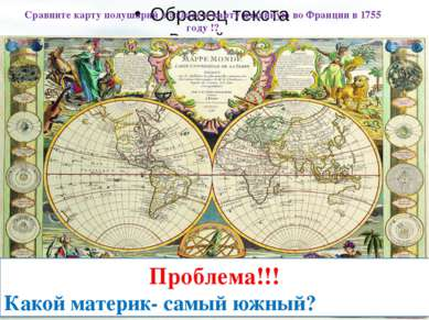 Сравните карту полушарий в атласе и карту изданную во Франции в 1755 году !? ...