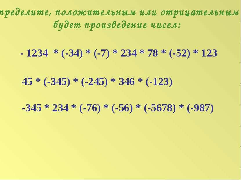 Определите, положительным или отрицательным будет произведение чисел: - 1234 ...