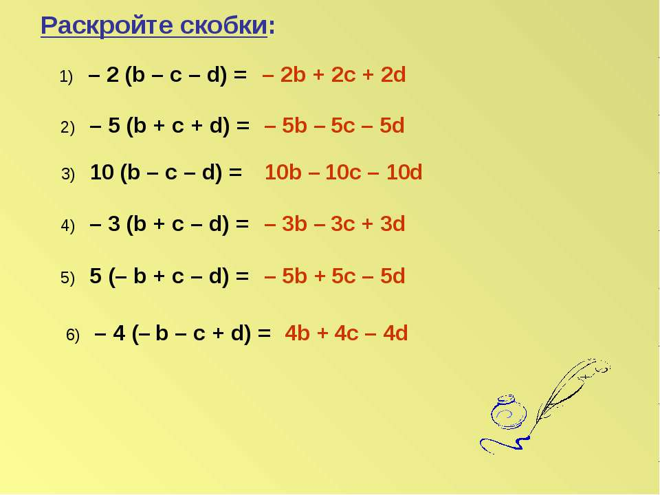 Раскройте скобки: 1) – 2 (b – c – d) = – 2b + 2c + 2d 2) – 5 (b + c + d) = – ...