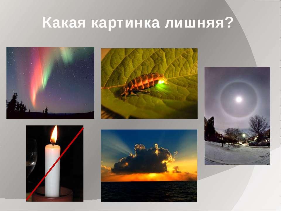 Какая картинка лишняя?