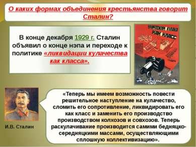 Причины коллективизации О каких формах объединения крестьянства говорит Стали...