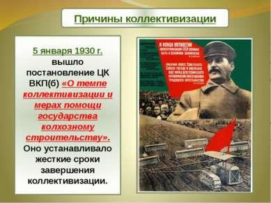 Причины коллективизации 5 января 1930 г. вышло постановление ЦК ВКП(б) «О тем...