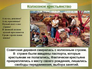 Советская деревня смирилась с колхозным строем. В стране были введены паспорт...