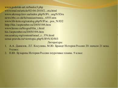 www.podolsk-art.ru/hudoz3.php www.trud.ru/article/02-04-2010/2...ota.html www...