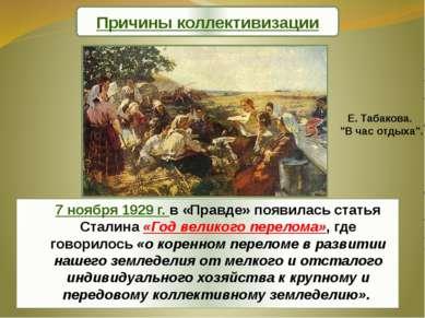 Причины коллективизации 7 ноября 1929 г. в «Правде» появилась статья Сталина ...