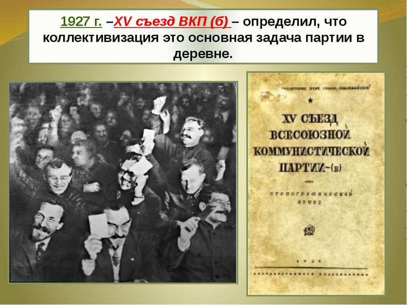 1927 г. –XV съезд ВКП (б) – определил, что коллективизация это основная задач...