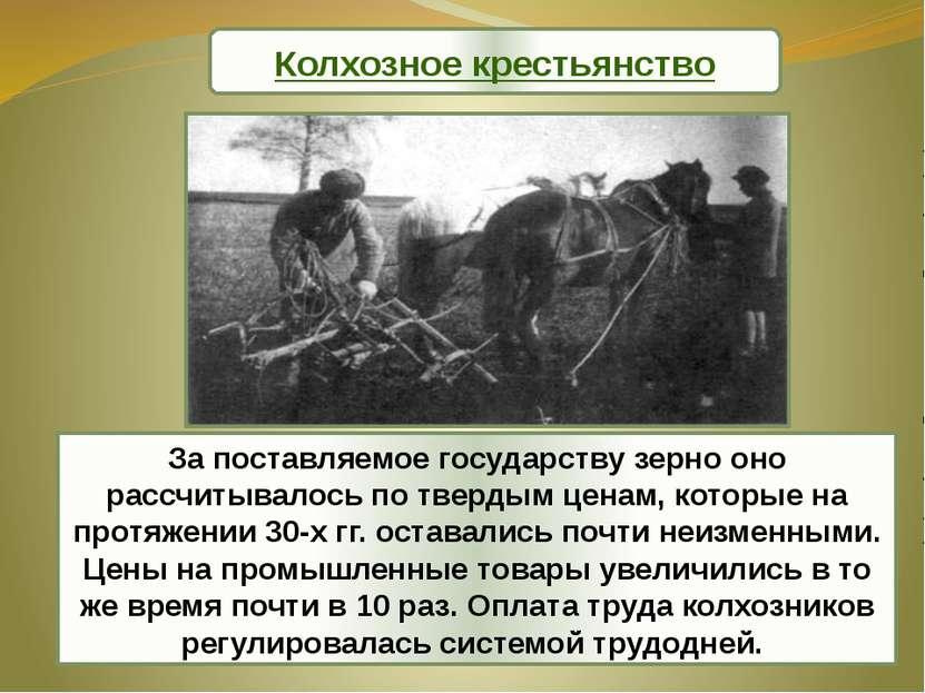 За поставляемое государству зерно оно рассчитывалось по твердым ценам, которы...