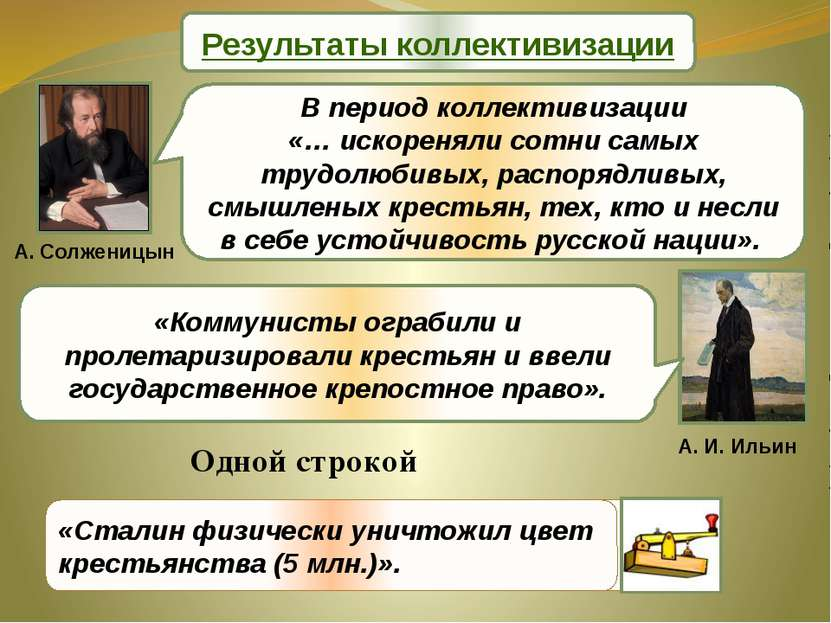 «Сталин разрушил сельское хозяйство страны». Результаты коллективизации А. Со...