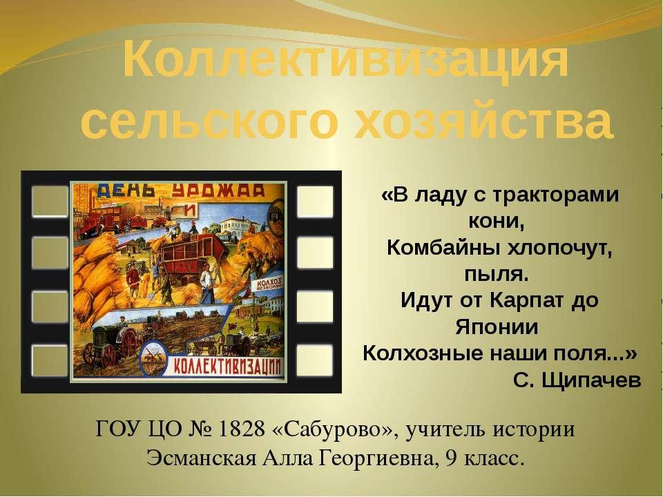 Коллективизация сельского хозяйства ГОУ ЦО № 1828 «Сабурово», учитель истории...