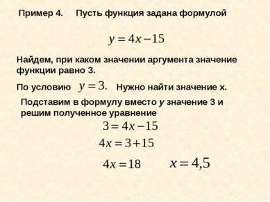 Пример 4. Пусть функция задана формулой Найдем, при каком значении аргумента ...