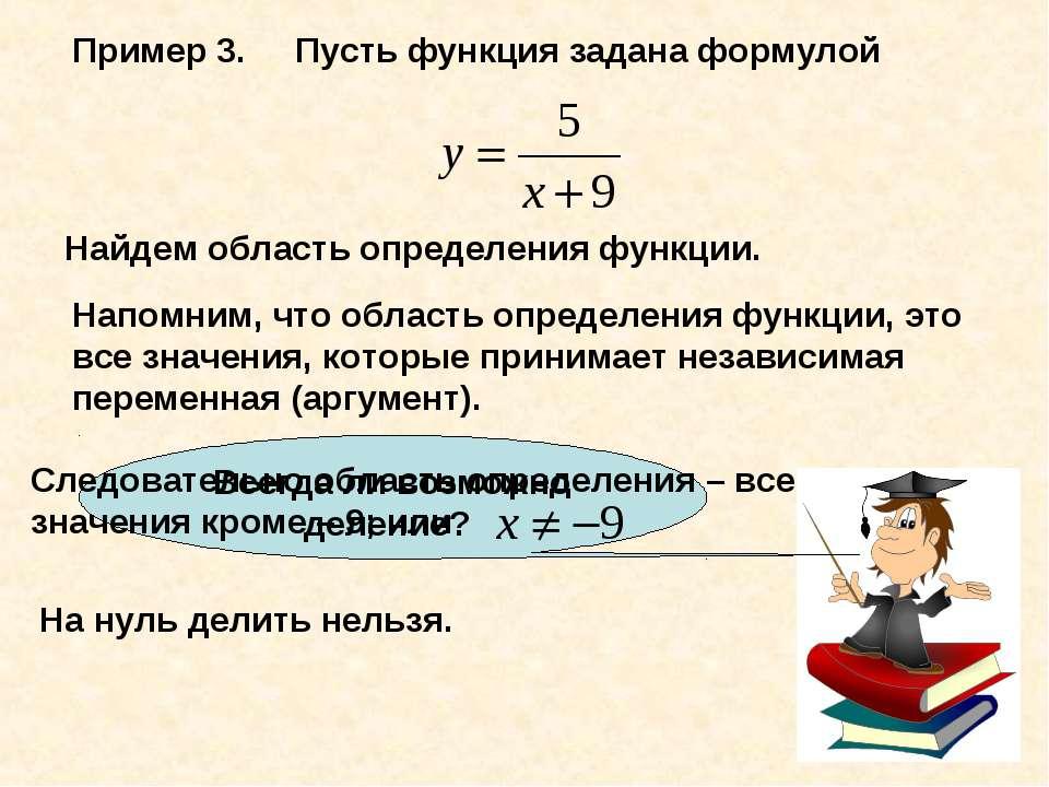 Пример 3. Пусть функция задана формулой Найдем область определения функции. Н...