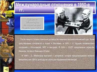 Международные отношения в 1950-е гг. После смерти Сталина советское руководст...