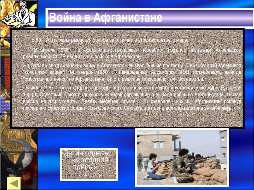 Война в Афганистане В 60—70 гг. разыгрывается борьба за влияние в странах тре...