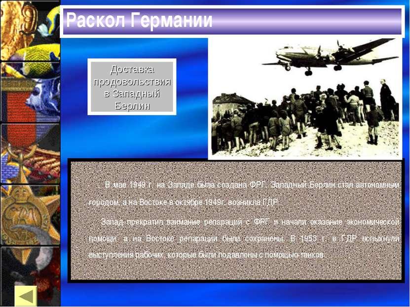 Раскол Германии В мае 1949 г. на Западе была создана ФРГ. Западный Берлин ста...