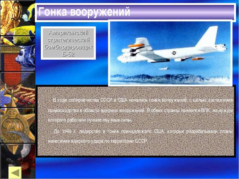 Гонка вооружений В ходе соперничества СССР и США началась гонка вооружений, с...