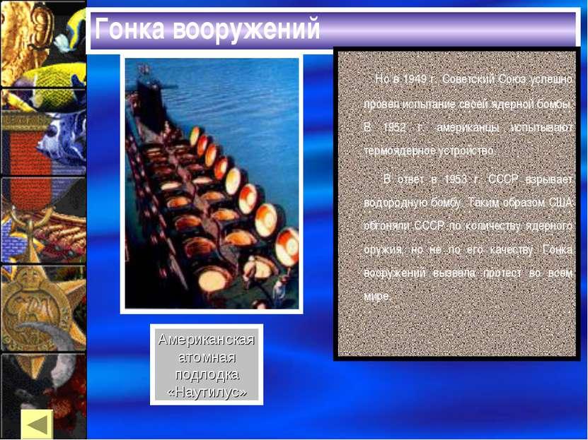 Гонка вооружений Но в 1949 г. Советский Союз успешно провел испытание своей я...