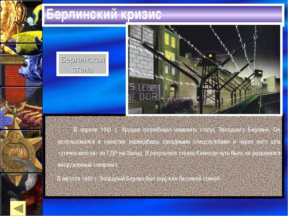 Берлинский кризис В апреле 1961 г. Хрущев потребовал изменить статус Западног...