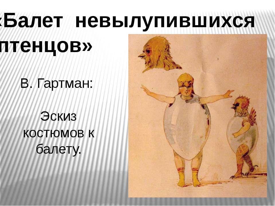 «Балет невылупившихся птенцов» В. Гартман: Эскиз костюмов к балету.