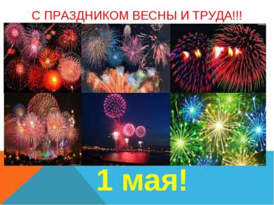 1 мая! С ПРАЗДНИКОМ ВЕСНЫ И ТРУДА!!!