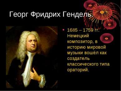 Георг Фридрих Гендель. 1685 – 1759 гг. Немецкий композитор, в историю мировой...