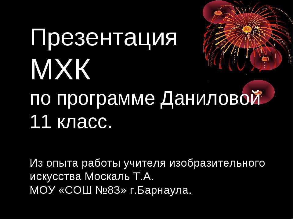 Презентация МХК по программе Даниловой 11 класс. Из опыта работы учителя изоб...