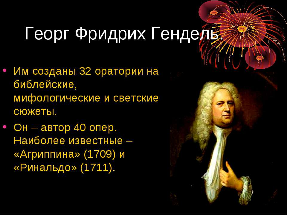 Георг Фридрих Гендель. Им созданы 32 оратории на библейские, мифологические и...
