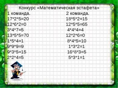 Конкурс «Математическая эстафета» 1 команда. 2 команда. 17*2*5=20 18*5*2=15 1...