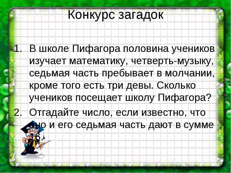 Конкурс загадок В школе Пифагора половина учеников изучает математику, четвер...