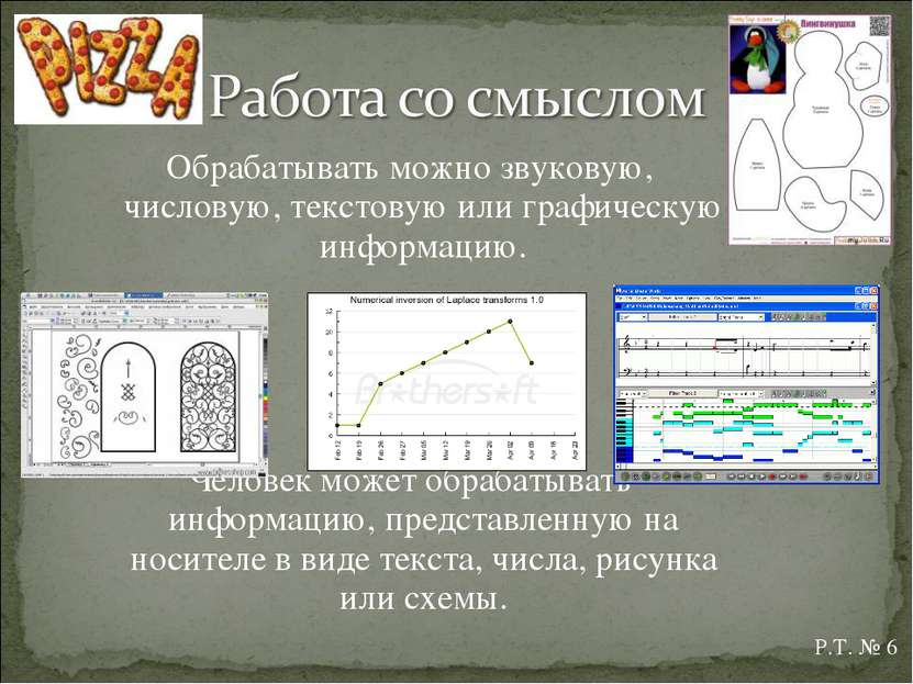 Обрабатывать можно звуковую, числовую, текстовую или графическую информацию. ...