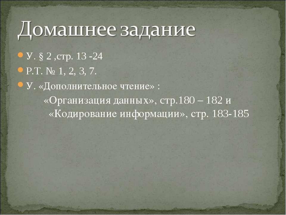У. § 2 ,стр. 13 -24 Р.Т. № 1, 2, 3, 7. У. «Дополнительное чтение» : «Организа...