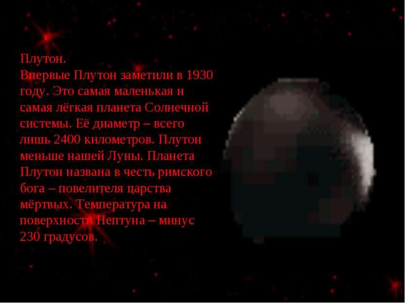 Плутон. Впервые Плутон заметили в 1930 году. Это самая маленькая и самая лёгк...