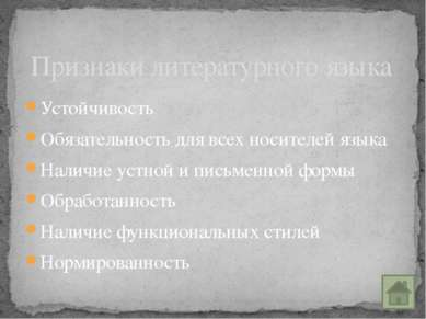 толковые словари терминологические словари словари неологизмов динамические с...