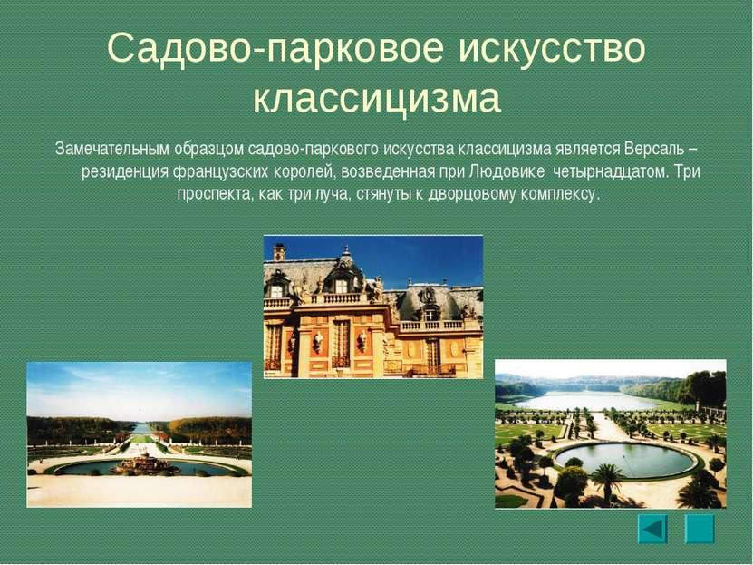 Садово-парковое искусство классицизма Замечательным образцом садово-паркового...