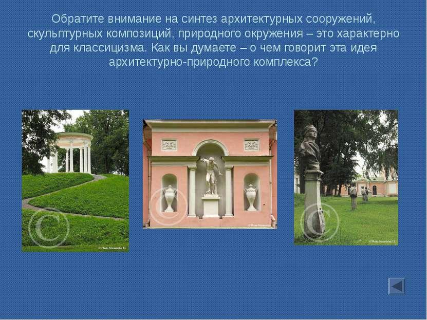 Обратите внимание на синтез архитектурных сооружений, скульптурных композиций...