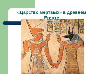 «Царство мертвых» в древнем Египте