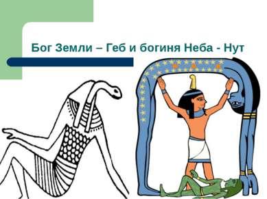 Бог Земли – Геб и богиня Неба - Нут