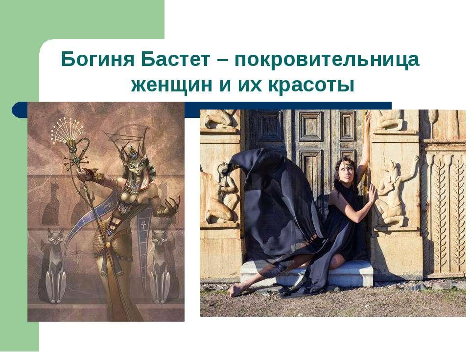 Богиня Бастет – покровительница женщин и их красоты