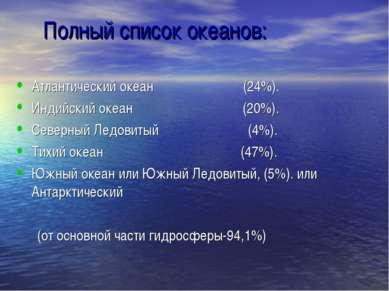 Полный список океанов: Атлантический океан (24%). Индийский океан (20%). Севе...