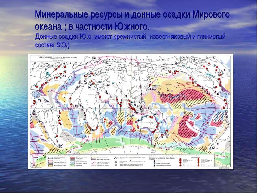 Минеральные ресурсы и донные осадки Мирового океана ; в частности Южного. Дон...