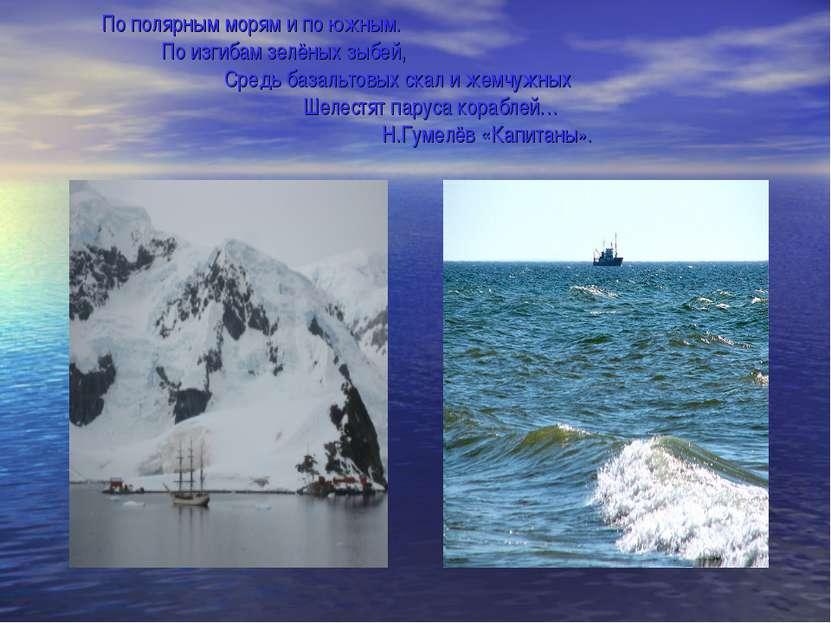 По полярным морям и по южным. По изгибам зелёных зыбей, Средь базальтовых ска...