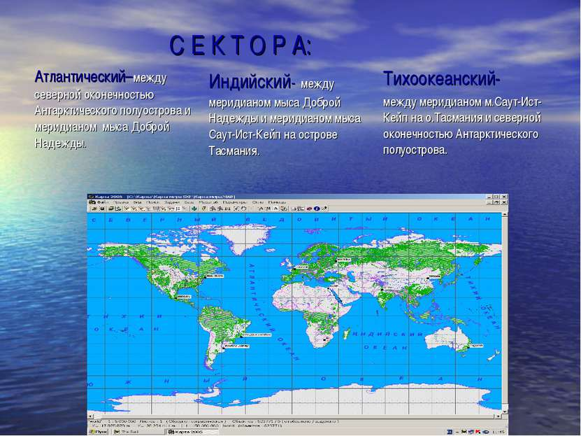 С Е К Т О Р А: Атлантический–между северной оконечностью Антарктического полу...