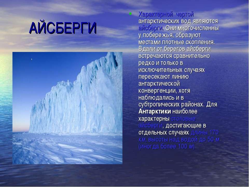 АЙСБЕРГИ Характерной чертой антарктических вод являются айсберги. Они многочи...