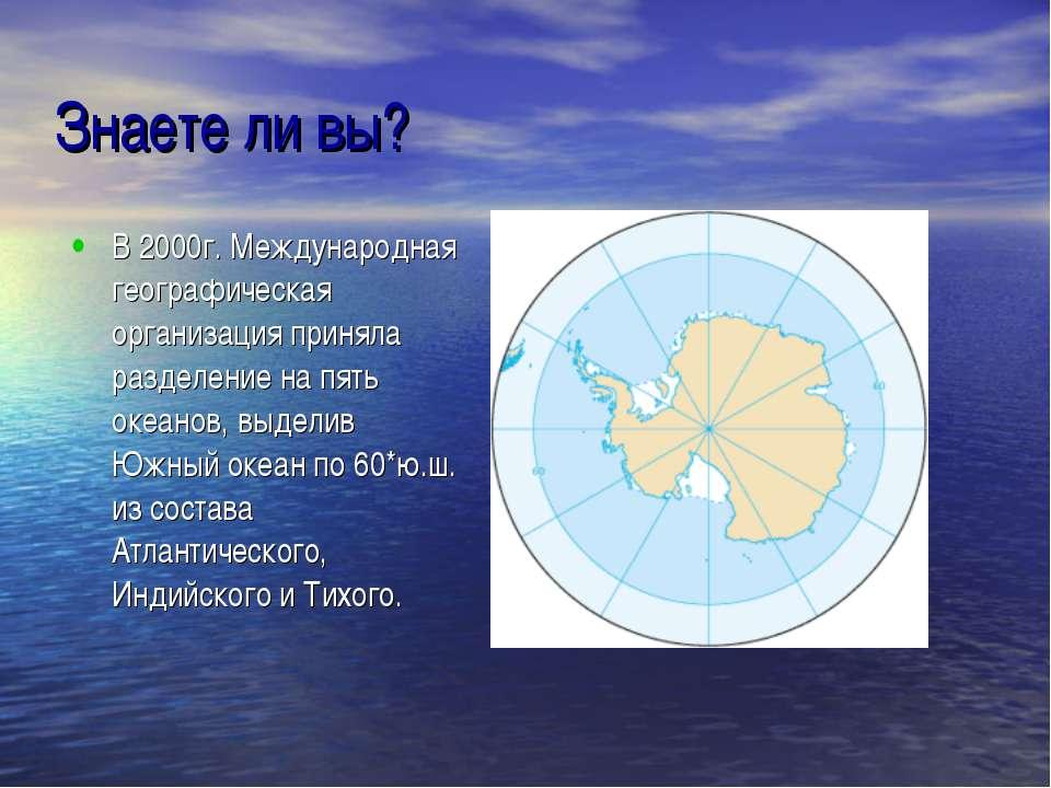 Знаете ли вы? В 2000г. Международная географическая организация приняла разде...